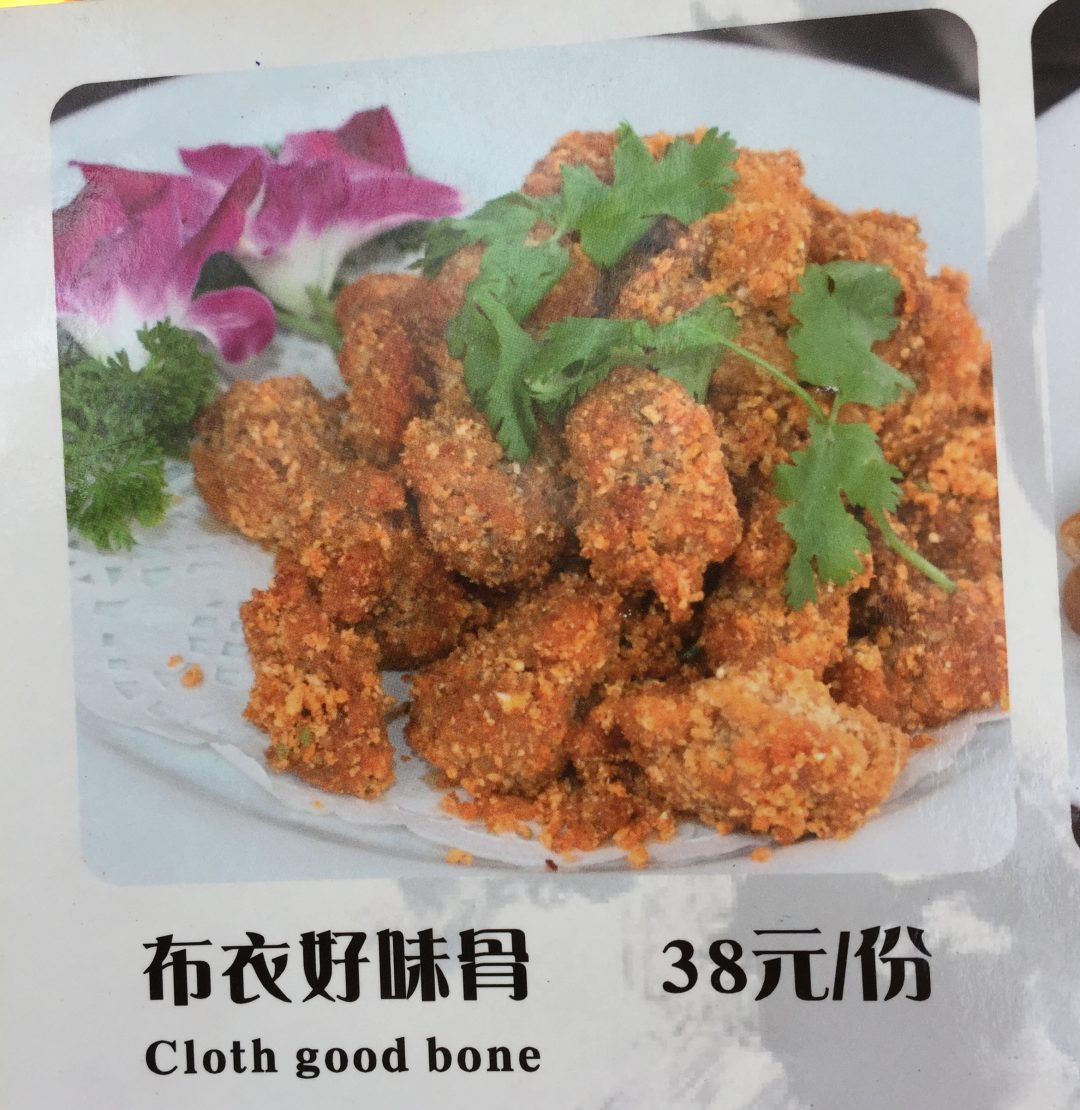 "Picture of food with translation ""Cloth Good Bone"""