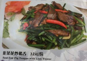 We've eaten beef tongue and duck tongue, but pig tongue is a new one for us.